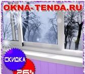 Изображение в Строительство и ремонт Отделочные материалы Пластиковые и алюминиевые окна и двери (VEKA в Москве 4000
