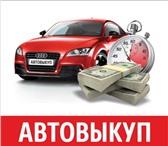 Foto в Авторынок Аварийные авто Срочный выкуп б/у автомобилей! Мы выкупаем в Москве 2000000