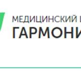 Фото в Красота и здоровье Больницы, поликлиники МЦ «Гармония» в г. Лобня приглашает жителей в Москве 150