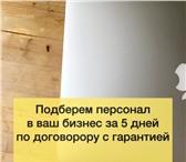 Фото в Прочее,  разное Разное * Выложили вакансию, но у вас мало или совсем в Москве 100
