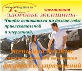 Foto в Спорт Спортивные клубы, федерации Дорогие, девчата! Набирается группа на занятия в Краснодаре 1500