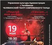 Фотография в Развлечения и досуг Концерты, фестивали, гастроли -Следующие выступления уже 19 мая- -Челябинский в Челябинске 200