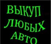 Фотография в Авторынок Аварийные авто Мы покупаем легковые и коммерческие авто-ли в Москве 55522