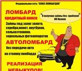 Изображение в Авторынок Автоломбард Автоломбард – кредитный киоск федеральной в Ялуторовск 1