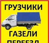 Фото в Авторынок Транспорт, грузоперевозки Погрузим-Разгрузим ВСЕ, Быстро и Качественно.ГРУЗИМ в Омске 150