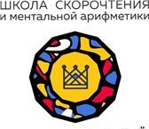 Фото в Образование Школы Проводим развивающие занятия для детей и в Москве 0