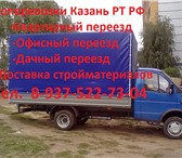 Фото в Авторынок Транспорт, грузоперевозки Грузоперевозки газель. Квартирный,дачный,офисный в Казани 15