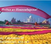 Изображение в Отдых и путешествия Горящие туры и путевки ❤Сказочная Индия!❤🎀🎀🎀Это - Путешествие в Омске 34600