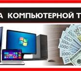 Фотография в Компьютеры Ноутбуки Скупка ноутбуков, компьютеров,мониторов,телевизоров,телефонов, в Москве 150000