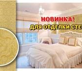 Фото в Строительство и ремонт Строительные материалы Планируете, а может уже делаете ремонт квартиры в Москве 1485