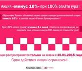 Фото в Отдых и путешествия Туроператоры «Музенидис Трэвел» объявляет акцию предоставления в Москве 0