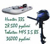 Фотография в Отдых и путешествия Товары для туризма и отдыха Лодка Хантер 335 + мотор Tohatsu MFS 3.5 в Санкт-Петербурге 64500