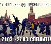 Фото в Отдых и путешествия Горящие туры и путевки Туры для школьников в Москву из Стерлитамака!Дата в Стерлитамаке 10500