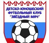 Изображение в Спорт Спортивные школы и секции Набор Детей в Команды от 4 до 17 лет. Футбольный в Москве 800