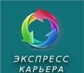 Фотография в Работа Работа на дому Набираем сотрудников по работе с клиентами в Москве 0
